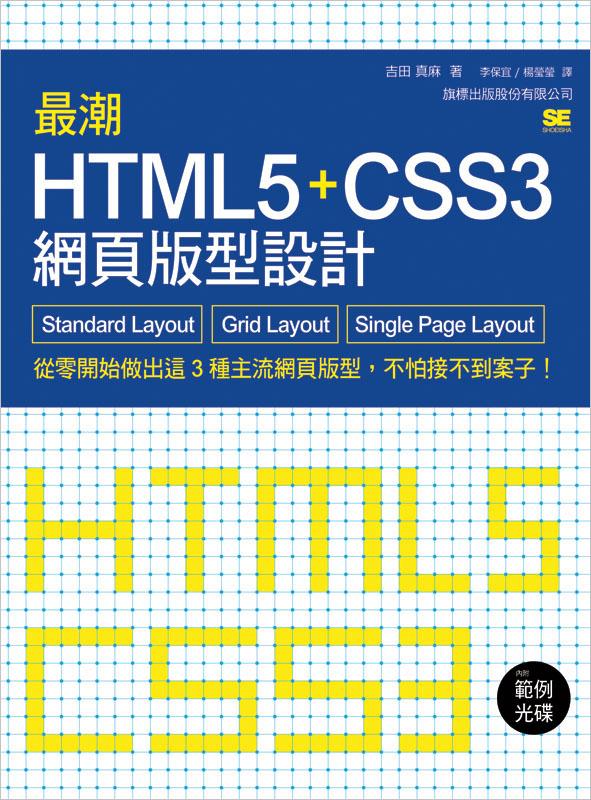 最 潮 html5 css3 網頁 版 型 設計